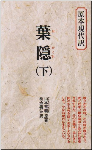 葉隠 下    教育社新書 原本現代訳 115
