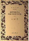純粋現象学及現象学的哲学考案 (上) (岩波文庫)