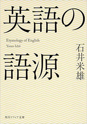 英語の語源 (角川ソフィア文庫) ...