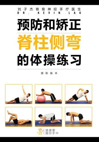 yu fang he jiao zheng ji zhu ce wan de ti cao lian (Cao Wan)