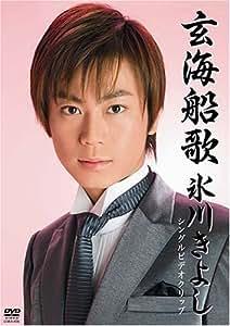 Genkai Funauta
