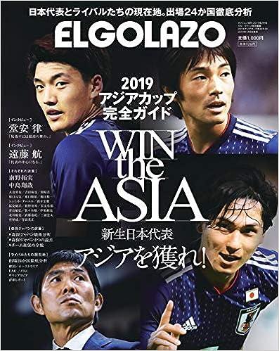 エル・ゴラッソ 特別編集 2019 アジアカップ 完全ガイド