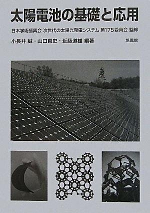 Taiyō denchi no kiso to ōyō pdf