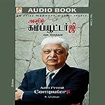 Computerji: Azim Premji | Chokkan N