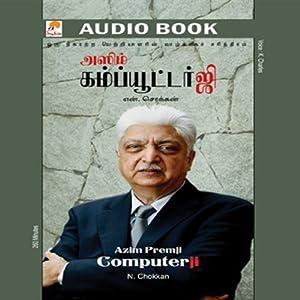Computerji Audiobook