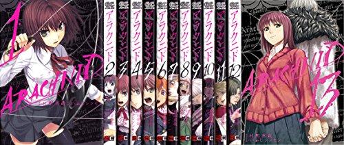 アラクニド コミック 1-13巻セット (ガンガンコミックスJOKER)の商品画像