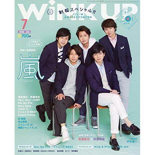 WiNK UP 2018年7月号 表紙画像