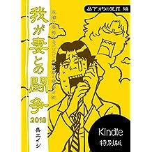 wagatumatonotousou2018 (kurekoubou) (Japanese Edition)