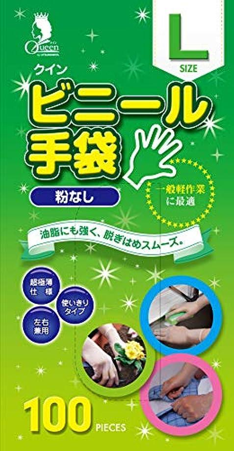 放牧する幻想的結婚した宇都宮製作 クイン ビニール手袋 半透明 L 使い捨て手袋 粉なし PVC0503PF-TB 100枚入