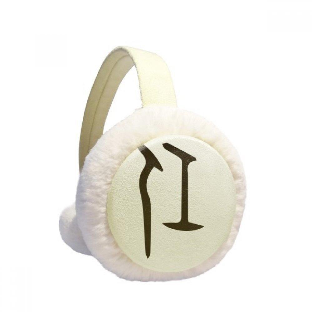 Bone Inscription Chinese Surname Character Ren Winter Earmuffs Ear Warmers Faux Fur Foldable Plush Outdoor Gift