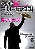 超絶アルト・サックス on DVD [DVD] (<DVD>)