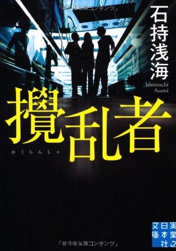 攪乱者 (実業之日本社文庫)
