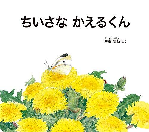 ちいさなかえるくん (幼児絵本ふしぎなたねシリーズ)