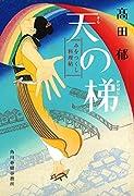天の梯 みをつくし料理帖 (ハルキ文庫 た 19-12 時代小説文庫)