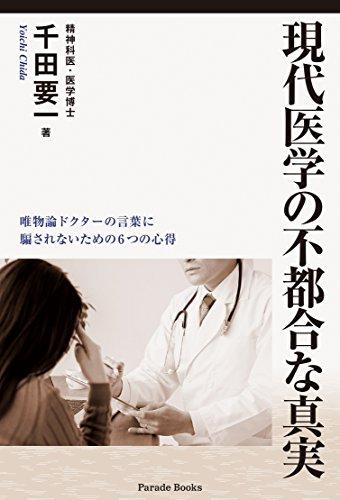 現代医学の不都合な真実 / 千田要一
