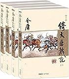 金庸作品集(16-19):倚天屠龙记(新修版)(套装共4册)