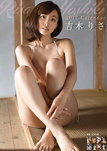 Risa Yoshiki 2017 [Japan Calendar] 17CL-0173
