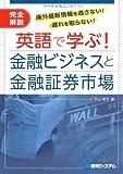 英語で学ぶ!金融ビジネスと金融証券市場