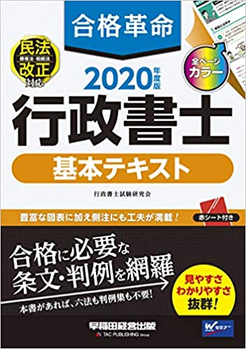 行政 書士 テキスト 2020