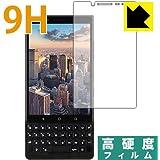 PET製フィルムなのに強化ガラス同等の硬度 9H高硬度[光沢]保護フィルム BlackBerry KEY2 日本製