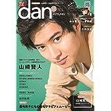 TVガイド dan Vol.16
