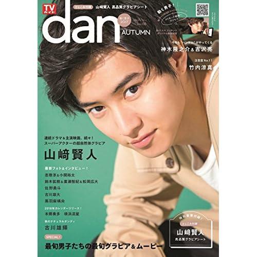 TVガイド dan Vol.16 表紙画像
