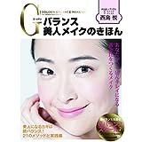 西島悦 ゴールデンバランス美人メイクのきほん 小さい表紙画像