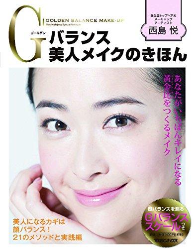 西島悦 ゴールデンバランス美人メイクのきほん 大きい表紙画像