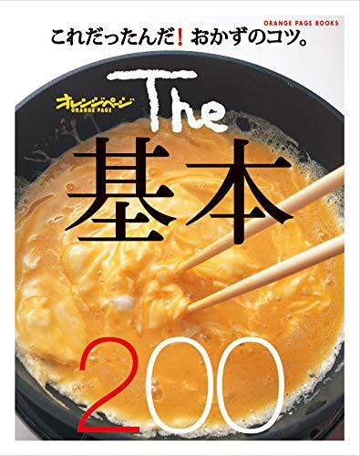 The 基本200 (オレンジページブックス) | 小田真規子 |本 | 通販 | Amazon