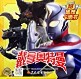 Ultraman Dyna 13 (Chinese Edition)