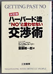 Getting Past No: Negotiating with Difficult People / Habadoryu no to iwasenai koshojutsu