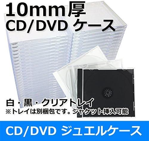 10mm厚 CD/DVDケース 200枚セット トレイ色:白