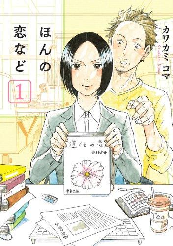 ほんの恋など(1) (エデンコミックス) (マッグガーデンコミックス EDENシリーズ)
