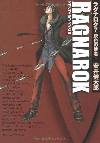 ラグナロク〈7〉灰色の使者 (角川スニーカー文庫)