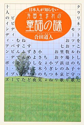 日本人が知らない外国生まれの童謡の謎