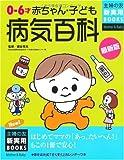最新版 0~6才赤ちゃん・子ども病気百科 (主婦の友新実用BOOKS)