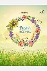 Ridna Abetka (Ukrainian Edition) Paperback