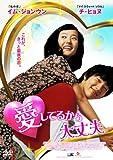 [DVD]愛してるから大丈夫