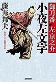 小夜左文字: 御刀番 左京之介(十) (光文社時代小説文庫)