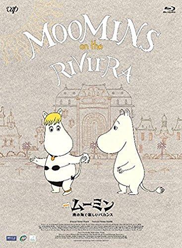 Movie - Moomins On The Riviera (Theatrical Anime) [Japan BD] VPXU-71389