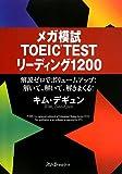 メガ模試TOEICTESTリーディング1200