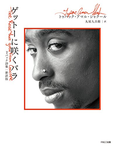 ゲットーに咲くバラ 2 パック詩集【新訳版】