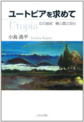 Amazon.co.jp: ユートピアを求めて―幻の画家横山潤之助伝: 小島 逸平: 本