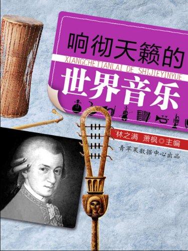响彻天籁的世界音乐 (话说世界) (Chinese Edition)