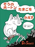 Horton Hatches The Egg (Japanese Edition)