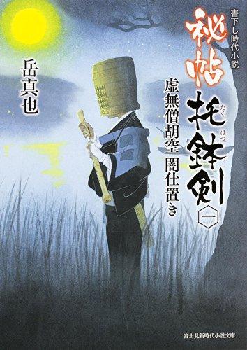 秘帖 托鉢剣 (1) 虚無僧胡空 闇仕置き (新時代小説文庫)