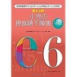 第6分野 小児の摂食嚥下障害 Ver.2 (日本摂食嚥下リハビリテーション学会eラーニング対応)