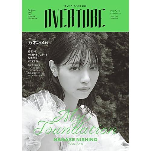 OVERTURE No.011 表紙画像