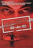 Murderer by Ning Chang, Tam Chun Yat Aaron Kwok