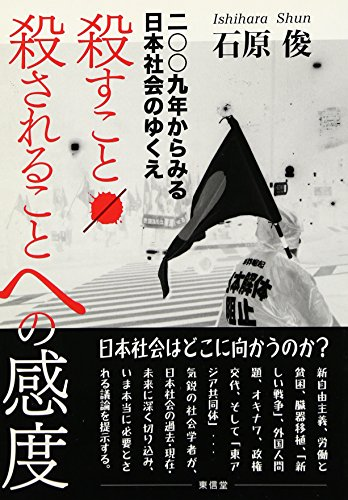 殺すこと/殺されることへの感度―二〇〇九年からみる日本社会のゆくえ